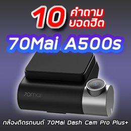10 คำถามยอดฮิต กล้องติดรถยนต์ 70Mai Pro Plus+ (70Mai A500s)