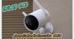 รีวิว IMILAB EC3 กล้องวงจรปิดที่มาพร้อมกับระบบเสียง Siren