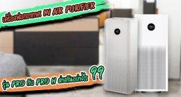 ไข้ข้อสงสัย!! เครื่องฟอกอากาศ Mi Air Purifier PRO กับ PRO H ต่างกันอย่างไร