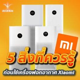 ไม่รู้คือพลาด!! กับ 5 สิ่งที่ควรรู้ก่อนใช้เครื่องฟอกอากาศ Xiaomi