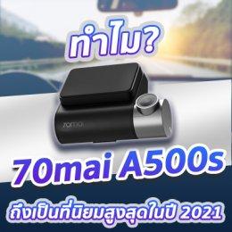 จริงหรือไม่?? ที่กล้องติดรถยนต์ 70Mai Pro Plus+ เป็นที่นิยมสูงสุดในปี 2021