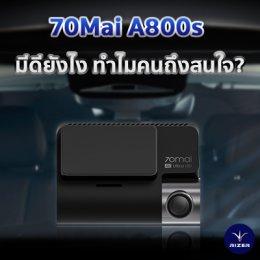 ทำไม?? กล้องติดรถยนต์ 70Mai A800s ถึงเป็นกล้องติดรถยนต์ที่คนสนใจมากที่สุด!!!