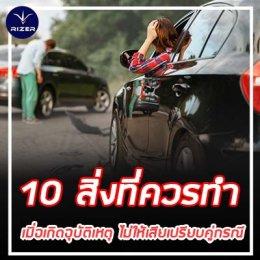 10 สิ่งที่ควรทำเมื่อเกิดอุบัติเหตุ ไม่ให้เสียเปรียบคู่กรณี