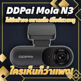 DDPai Mola N3 กล้องติดรถยนต์ ไม่มีหน้าจอ ขนาดเล็ก ดีไซน์สวยหรู ใครเห็นก็คิดว่าแพง!!
