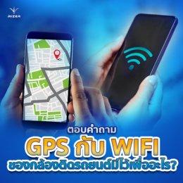 GPS กับ WIFI ในกล้องติดรถยนต์มีไว้ทำไมนะ ถ้าไม่มีจะยังใช้กล้องได้หรือไม่? มาดูกันเลย!!