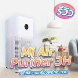 รีวิว!! หลังใช้เครื่องฟอกอากาศ Mi Air Purifier 3H กับบางจุดที่คุณอาจจะไม่รู้มาก่อน