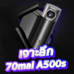 เจาะลึกทุกฟังก์ชั่น กล้องติดรถยนต์ 70Mai Pro Plus+ (A500s)