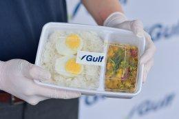 กัลฟ์ มอบข้าวกล่องให้ชุมชนเพื่อเป็นกำลังใจต้านภัยโควิด-19