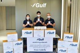 กัลฟ์ มอบหน้ากากผ้า แก่ชุดปฏิบัติการคัดกรองผู้ป่วย