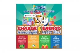 Charge Energy รับของขวัญดี๊ดี Happy ปีใหม่กับ กฟผ.