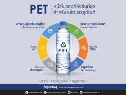 อินโดรามา เวนเจอร์ส รีไซเคิลขวด PET ครบ 50,000 ล้านขวด