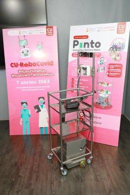 เอ็กโก กรุ๊ป สมทบทุนสร้างหุ่นยนต์ CU-RoboCOVID