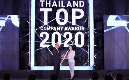 โออาร์ รับรางวัล ไทยแลนด์ ท็อป คอมพานี อวอร์ด 2020