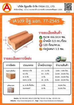 IA109 อิฐ มอก.77-2545 ขนาด 4X6.5X14 ซม.