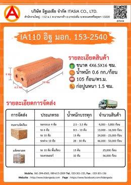 IA110 อิฐ มอก.153-2540 ขนาด 4X6.5X16 ซม.