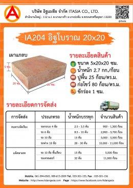 IA204 อิฐโบราณ 04  (เผาแกลบ) ขนาด 5X20X20 ซม.