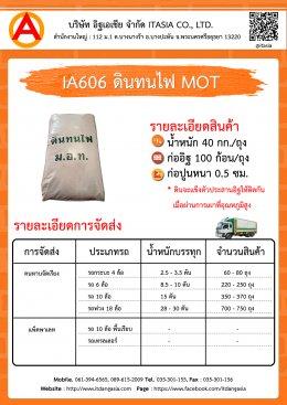 IA606 ดินทนไฟ MOT