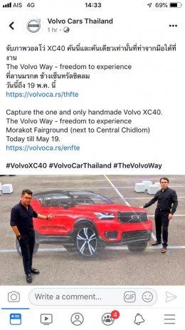 """""""Volvo XC40"""" 3D Floor Painting"""