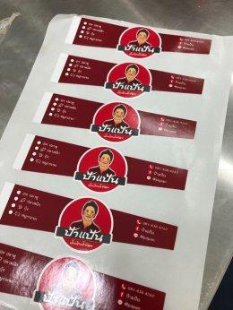 "Label Design for ""Pa Pan Chilli Paste"""