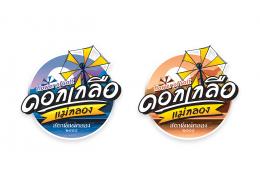 """""""ดอกเกลือ by สถานีแม่กลอง"""" Logo Design"""