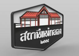 "Logo Design for ""สถานีแม่กลอง"""