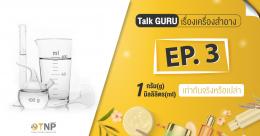 Talk GURU เรื่องเครื่องสำอาง : EP 3  1 กรัม(g) กับ 1 มิลลิลิตร(ml) เท่ากันจริงหรือเปล่า