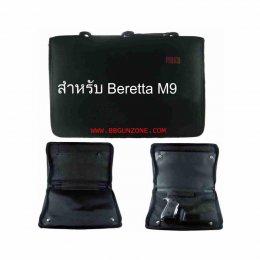 กระเป๋าปืนสั้น Beretta M92