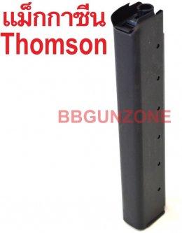 Thomson Magazine 420 นัด