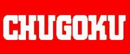 Chugoku paints RED LEAD PRIMER QD RED LEAD PRIMER QD