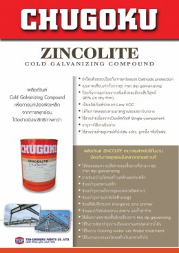 ZINCOLITE  Cold Galvanizing Compound