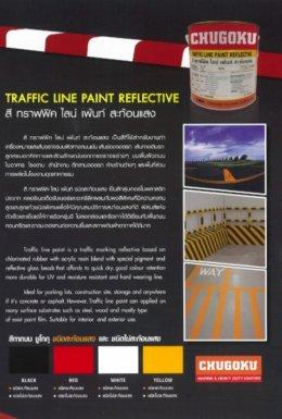 สีทาถนน สีชูโกกุ Chugoku Traffic Line Paint