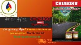 TRAFFIC LINE PAINT CHUGOKU