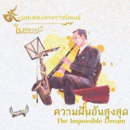 เพลงพระราชนิพนธ์ ความฝันอันสูงสุด หรือ The Impossible Dream
