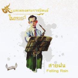 เพลงพระราชนิพนธ์ สายฝน หรือ Falling Rain