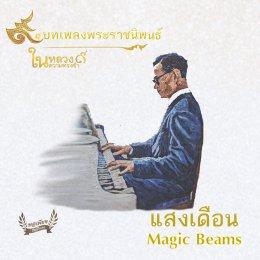 เพลงพระราชนิพนธ์ แสงเดือน หรือ Magic Beams