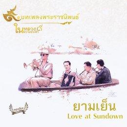 เพลงพระราชนิพนธ์ ยามเย็น หรือ Love at Sundown