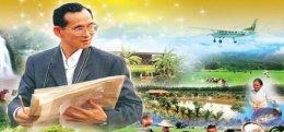 โครงการพระราชดำริฝนหลวง