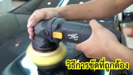 เจาะลึก ขั้นตอน วิธีการใช้งานเครื่องขัดสีรถยนต์จ SHINE MATE รุ่น EX605