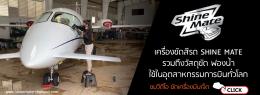 ผลิตภัณฑ์ Shine Mate ใช้ในอุตสาหกรรมการขัดฟื้นฟูวสภาพสีเครื่องบินทั่วโลก