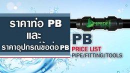 ราคาท่อPB และอุปกรณ์ข้อต่อPB