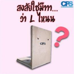 CPS ผู้นำด้าน สินค้าสำหรับการจัดการ Landscapes วันนี้น้อง L หนึ่งในครอบครัว CPS อยากเเนะนำตัวให้ท่านได้รู้จัก เดี๋ยวไปฟังน้องเค้าหน่อยนะครับ