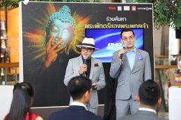 งานแถลงข่าว' ร่วมค้นหาพระพักตร์ของพระพุทธเจ้า ตามประวัติศาสตร์โลก '