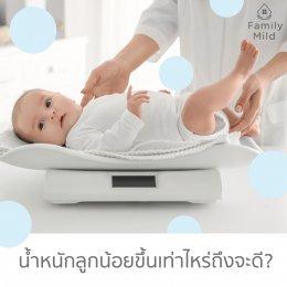น้ำหนักลูกน้อย ขึ้นเท่าไหร่จึงจะดี?