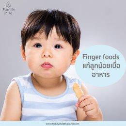 finger foods ทางออกของเด็กเบื่ออาหาร