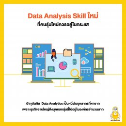 Data Analysis Skill ใหม่ ที่คนรุ่นใหม่ควรอยู่ในกระแส