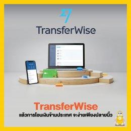 TransferWise แล้วการโอนเงินข้ามประเทศ จะง่ายเพียงปลายนิ้ว