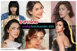 6 สาวไทย สวยที่สุดติดอันดับของโลก 2020