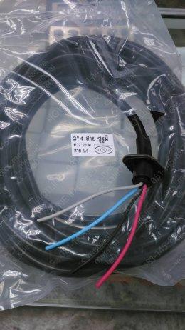 สายไดโว่ สายไฟปั้มน้ำ สายปั้มน้ำซูรูมิ, สายปั้ม อีบาร่า และสายไฟปั้มน้ำ ปั้มไดโว่ทุกประเภท