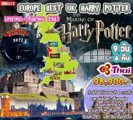 GGEU13 EUROPE BEST UK HARRY POTTER 9 วัน 6 คืน