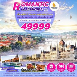 [MUC02] ROMANTIC EAST EUROPE 8 วัน 5 คืน